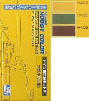 GSIクレオス水性ホビーカラードイツ戦車色セット 2 (大戦中期以降)