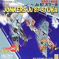 Ju87 スツーカ