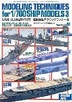 モデルアート臨時増刊艦船模型 テクニックブック 3