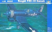 トランペッター1/32 エアクラフトシリーズヴォート F4U-1D コルセア