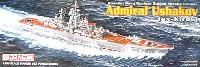 ドラゴン1/700 Modern Sea Power Seriesロシア海軍 ミサイル巡洋艦 アドミラル ウシャコフ