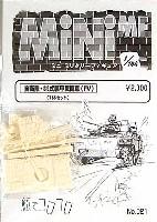 紙でコロコロ1/144 ミニミニタリーフィギュア自衛隊 89式装甲戦闘車 (FV)