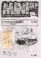 紙でコロコロ1/144 ミニミニタリーフィギュアマーダー 2 (76.2mm砲)