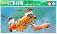 タミヤ1/100 ミニジェットシリーズバートル V-107-II (軍用型)