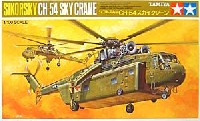 タミヤ1/100 ミニジェットシリーズシコルスキー CH-54 スカイクレーン