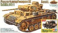 ドイツ 3号戦車L型 歩兵進撃セット (アルミ製砲身付)