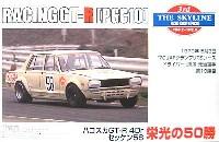 アオシマ1/24 ザ・スカイライン栄光の50勝 ハコスカ GT-R 4Dr (PGC10) ゼッケン58