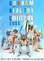 アスキー・メディアワークス電撃HOBBY BOOKS機動戦士ガンダム リアルトイ・コレクション 2003