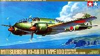タミヤ1/48 傑作機シリーズ百式司令部偵察機 3型