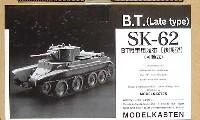 モデルカステン連結可動履帯 SKシリーズBT戦車用履帯 後期型 (可動式)