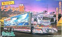 アオシマ1/32 大型デコトラ祭りばやし デコトラの鷲(しゅう) 勇加丸(ゆうかまる)
