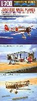 96式日本航空母艦艦載機セット