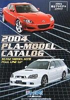 フジミカタログフジミ 2004 総合プラモデルカタログ