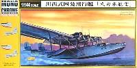 川西式四発飛行艇 大日本航空