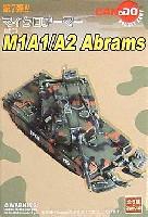 M1A1/A2 エイブラムス