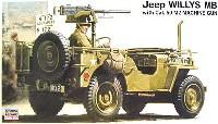 ジープ ウイリス MB 50口径 M2機関銃装備