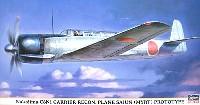 中島 C6N1 十七試艦上偵察機 試製 彩雲