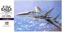 ハセガワ1/72 飛行機 EシリーズF-15J イーグル 航空自衛隊