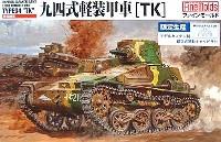 ファインモールド1/35 ミリタリー九四式軽装甲車(TK) モデルカステン組立式可動キャタピラ付