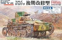 ファインモールド1/35 ミリタリー九四式軽装甲車 後期改修型 モデルカステン組立式可動キャタピラ付