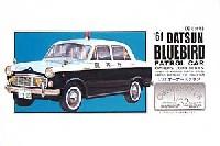 マイクロエース1/32 オーナーズクラブ'61 ブルーバード パトカー (昭和36年)