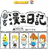 幽玄 漫玉日記 (全5体セット)