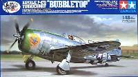 リパブリック P-47D サンダーボルト バブルトップ
