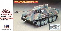 ハセガワ1/72 ミニボックスシリーズV号戦車 パンサーG型 スチールホイール(ツィメリットコーティング)