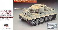 ハセガワ1/72 ミニボックスシリーズ6号戦車 タイガー 1 最後期型 (ツィメリットコーティング)