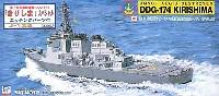 海上自衛隊 護衛艦 DDG-174 きりしま エッチングパーツ付