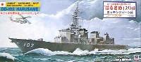 海上自衛隊護衛艦 DD-102 はるさめ エッチングパーツ付