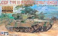 ピットロード1/35 グランドアーマーシリーズ陸上自衛隊 89式装甲戦闘車 (自衛隊員3体付属)