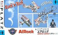 プラッツ1/72 プラスチックモデルキットS-2 ピッツスペシャル エアロック 2002&2003 (2機セット)
