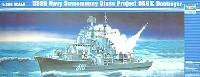 トランペッター1/350 艦船シリーズソビエト海軍 ソブレメンヌイ級 駆逐艦 956E