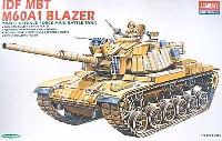 アカデミー1/35 ArmorsIDF M60A1 ブレイザー