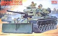 アカデミー1/35 ArmorsM60A1 ライズ w/M9 ドーザーブレード