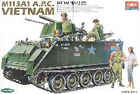 アカデミー1/35 ArmorsM113A1 A.P.C. ベトナム
