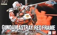 MBF-P02 ガンダムアストレイ レッドフレーム