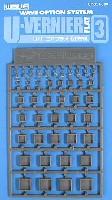 ウェーブオプションシステム (プラユニット)U・バーニア フラット [正方形]