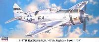 P-47D レザーバック 第47戦闘飛行隊