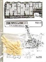 紙でコロコロ1/144 ミニミニタリーフィギュア自衛隊 FH70 155mm榴弾砲 (改訂版)