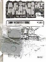 紙でコロコロ1/144 ミニミニタリーフィギュア自衛隊 99式自走155㎜榴弾砲