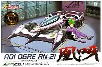 アオイ 凰呀(オーガ) AN-21 サーキットモード