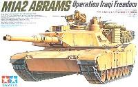 アメリカ M1A2 エイブラムス戦車 イラク戦仕様