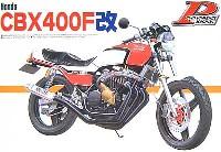 ホンダ CBX400F 改