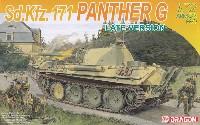 Sd.Kfz.171 パンターG型 後期型