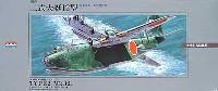 マイクロエース大戦機シリーズ (1/72・1/144・1/32)日本海軍 大型飛行艇 川西 二式大艇12型
