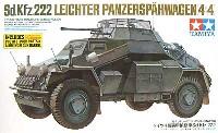 ドイツ 4輪装甲偵察車 Sd.Kfz.222 (エッチング、アルミ砲身付)