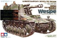 タミヤスケール限定品ドイツ自走榴弾砲 ヴェスペ (フリウル製メタルキャタピラセット)
