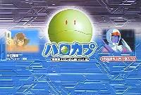 ハロカプ 機動戦士ガンダム編 Vol.2